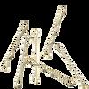 Bild: LOOK BY BIPA Haarklammer gewellt 3,2cm gold